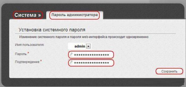 Назначение новых логина и пароля от роутера DIR-651