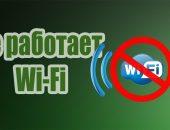не работает Wi-Fi на ноутбуке