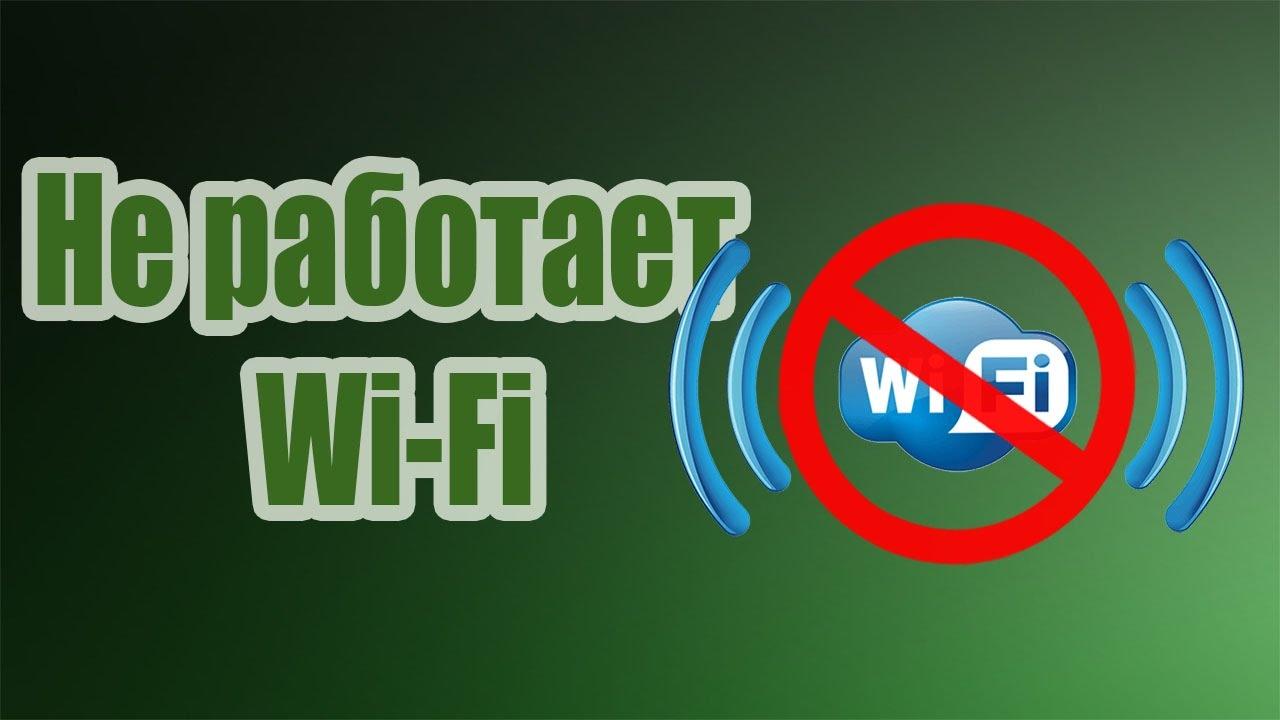 Почему на ноутбуке не работает Wi-Fi: причины и решения проблемы