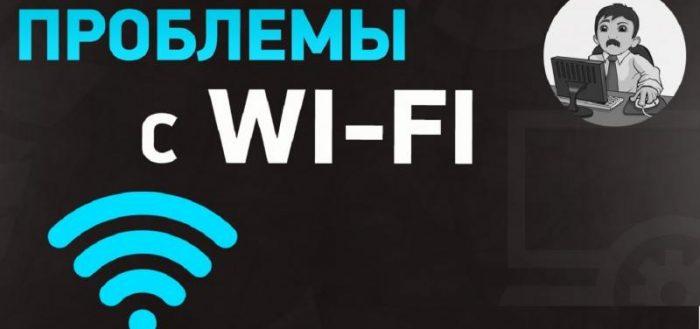 Ноутбук не подключается к Wi-Fi
