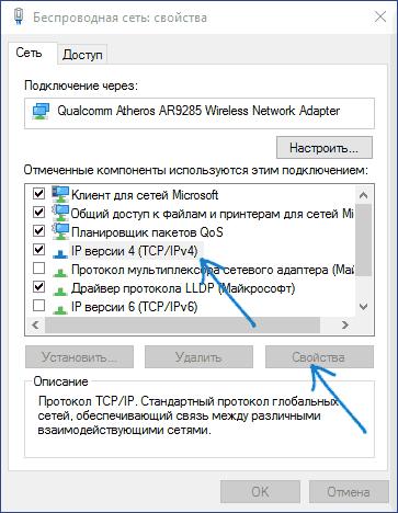 Общие настройки сети в Windows 10
