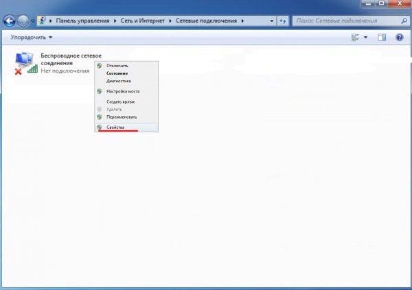 Окно доступных сетевых подключений на Windows