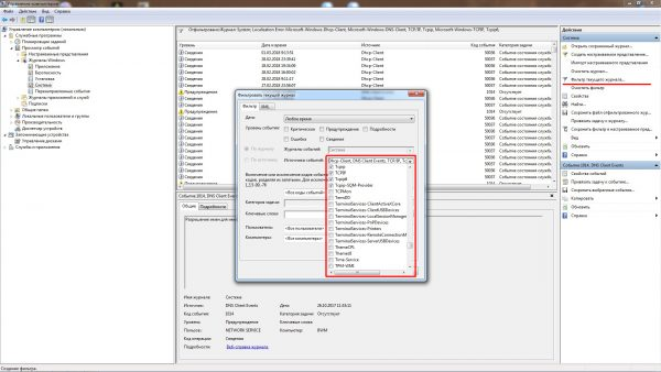 Окно инструмента «Фильтр событий» для «Журнала событий» Windows