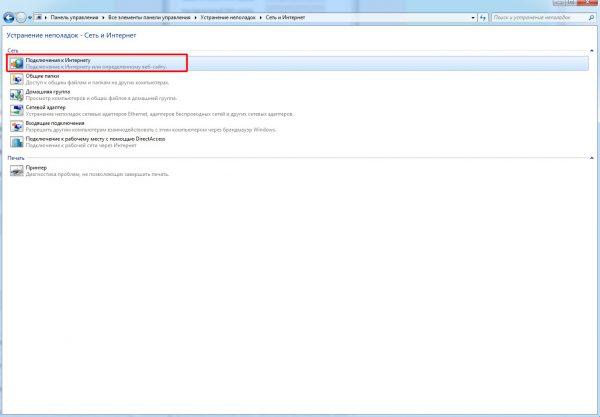 Окно инструмента «Устранение неполадок» на Windows