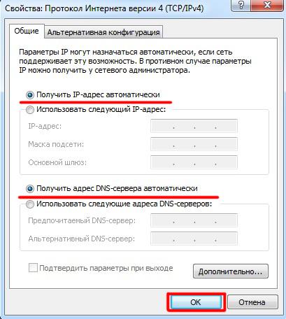 Окно настройки «Протокола Интернета версии 4» на Windows