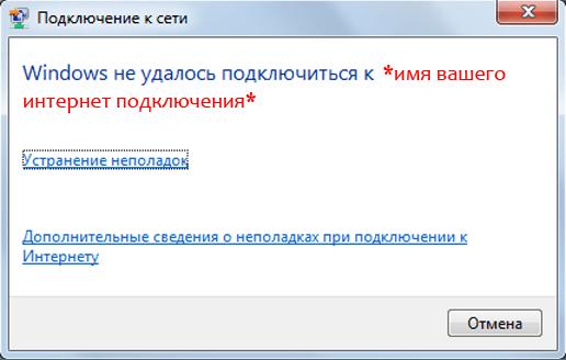 Окно ошибки подключения Windows к интернету через wi-fi