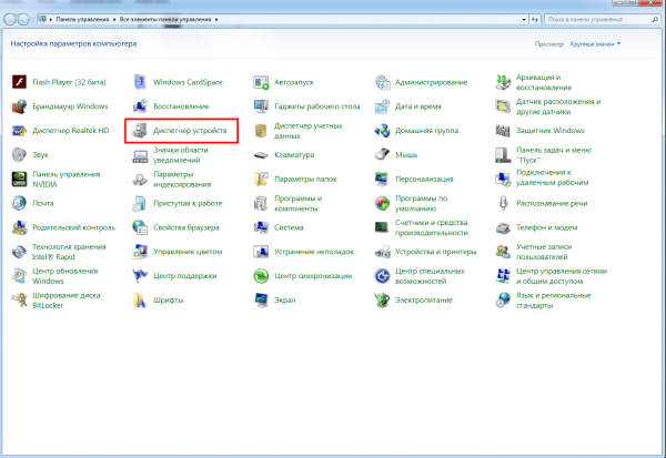 Окно «Панели управления» Windows