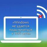 Ошибка «Windows не удаётся подключиться к сети wifi»