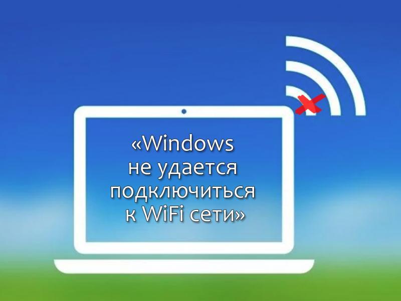 Возвращение Wi-Fi, или как исправить ошибку подключения к сети