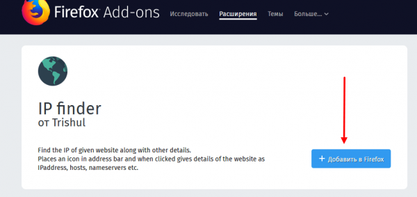 Окно установки расширений браузера