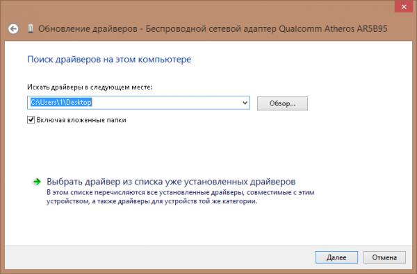 Папка с драйверами, указанная в мастере Windows