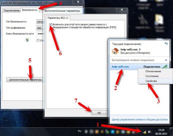 Переход к настройке FIPS в Windows 7