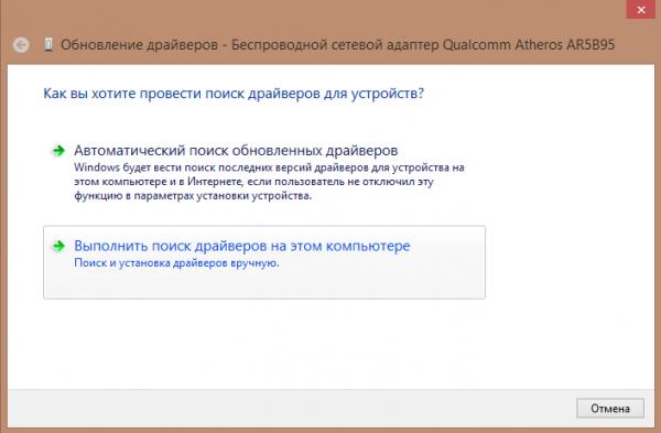 Поиск драйвера в указанном месте диска на Windows