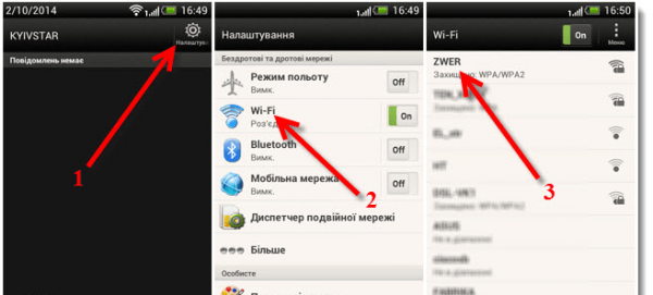 Попытка подключиться к любой знакомой сети на смартфоне MTS-916