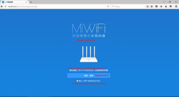 Принятие условий договора с производителем Xiaomi 3