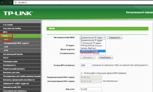 Проверка параметров соединения с провайдером на TP-Link