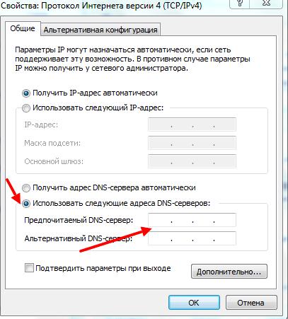 Вкладка «Протокол интернета версии 4 (TCP/IP 4)»
