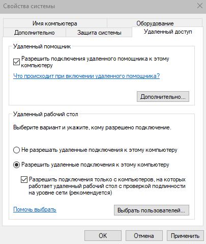 Разрешения для Remote Desktop