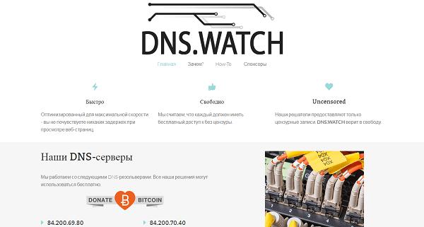 Сайт DNS.WATCH