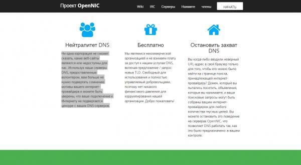 Сайт Open NIC DNS