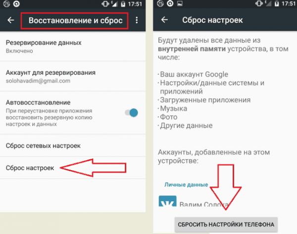 Сброс настроек мини-планшетов Archos (Android 5.1)