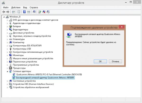 Сообщение-запрос Windows на удаление устройства из списка работающих