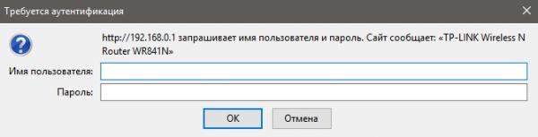Требование логина и пароля роутером