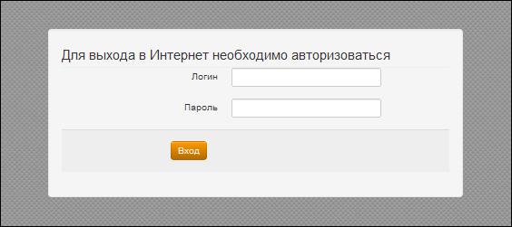 Требуется веб-авторизация