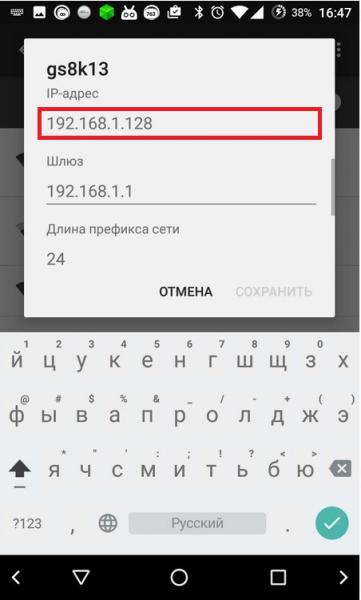 Установка IP адреса