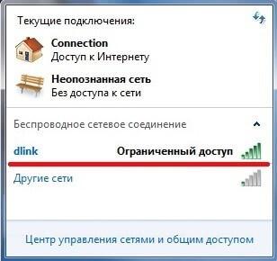 Уведомление Windows 7 об ограниченном доступе по Wi-Fi