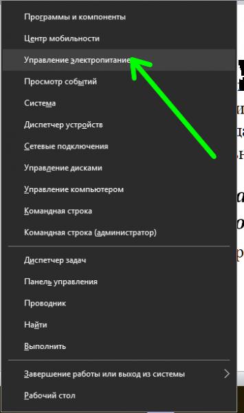 Вход в параметры электропитания Windows 10 через контекстное главное меню