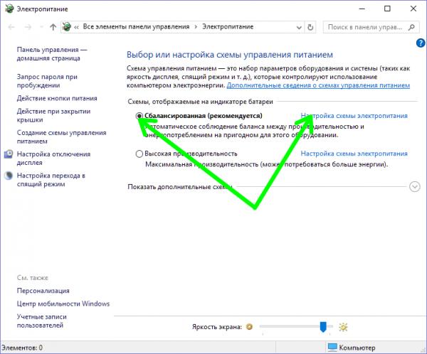 Вход в параметры плана электропитания Windows 10