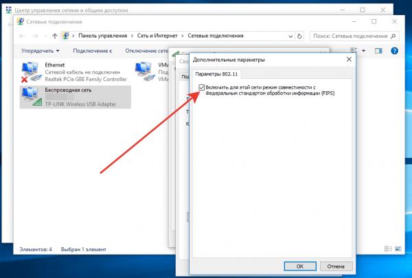Включение/отключение протокола FIPS в Windows 8/10
