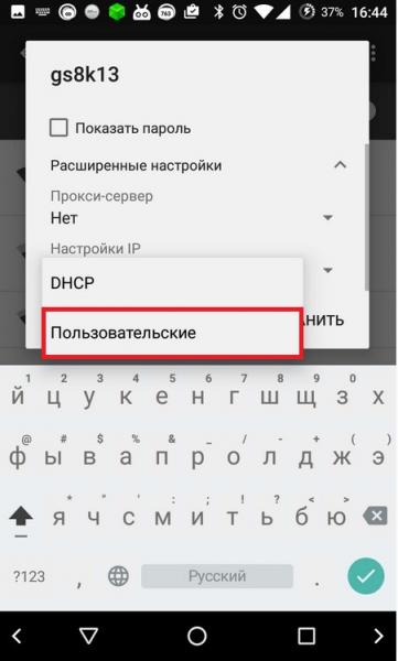 Выбор типа IP адреса