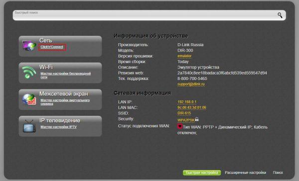 Стартовая страница веб-интерфейса