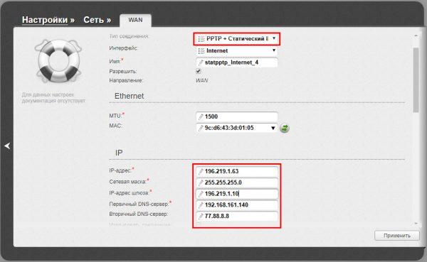Настройка PPTP, настройки статического сетевого адреса