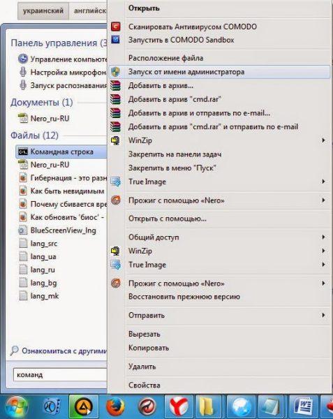 Запуск в Windows 7 командной строки с правами администратора
