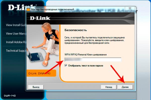 Назначение пароля WPA-2 на DWA-131