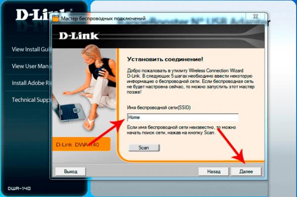 Подключение к роутеру по SSID