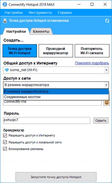 Режимы работы Connectify Hotspot для DWA-131