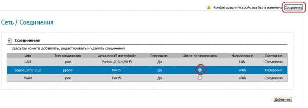 Окончательное сохранение PPPoE-профиля для DIR-655