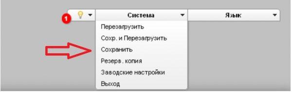 Сохранение профиля статического IP в DIR-655