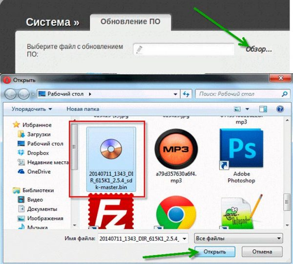 Выбор файла прошивки DIR-655