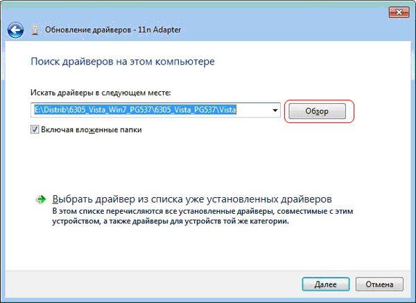Указание пути к файлам драйвера DWA-131