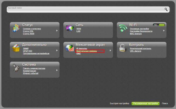 Проброс портов, открытие окна виртуальных серверов