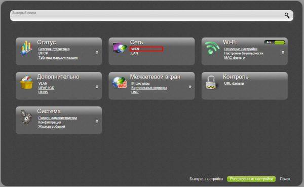 Настройка VPN, окно расширенных настроек