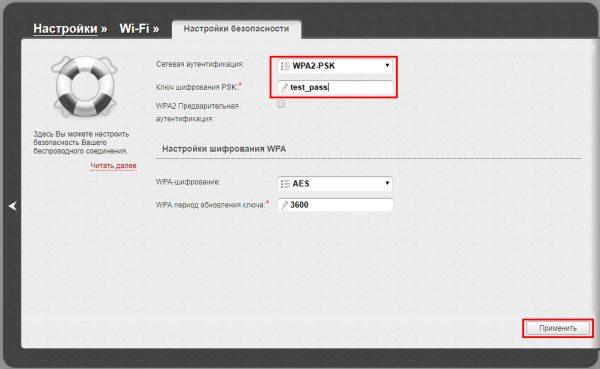 Настройка беспроводного соединения, параметры шифрования и пароль