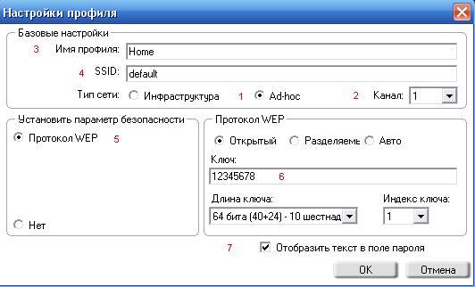 Ввод параметров для виртуальной ТД Wi-Fi для DWA-131