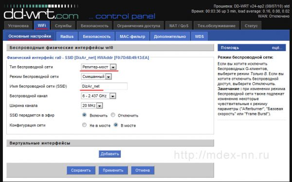 Настройка репитера, включение репитера в параметрах Wi-Fi