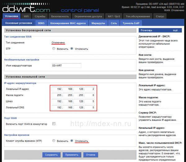 Настройка репитера, параметры локального адреса